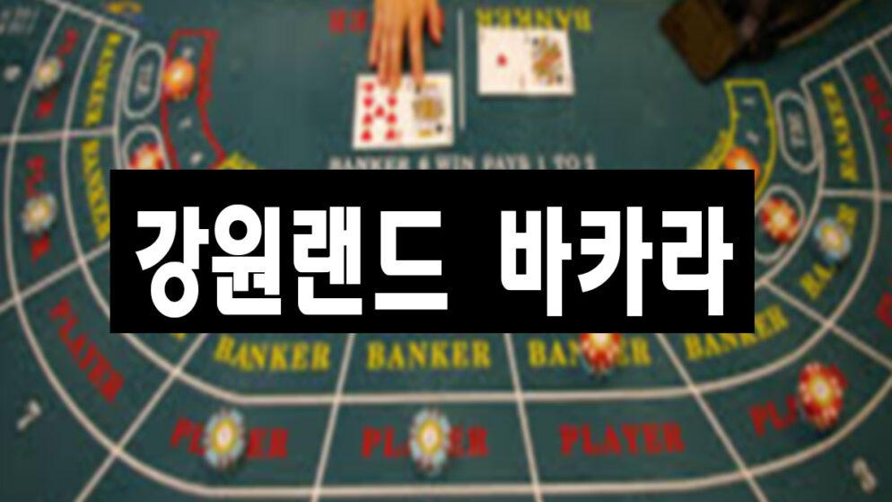 강원랜드 카지노 바카라 소개