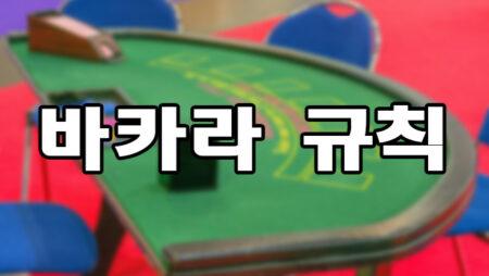 인기있는 온라인 카지노 게임 5가지