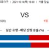 [KBO] 2021년 10월 14일 국내야구 [롯데 LG] [키움 NC] [KIA 삼성] [두산 KT] 프로야구 분석 글